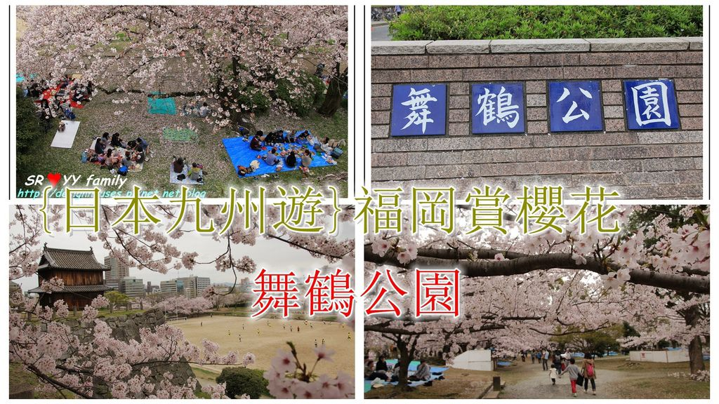 賞櫻名所舞鶴公園
