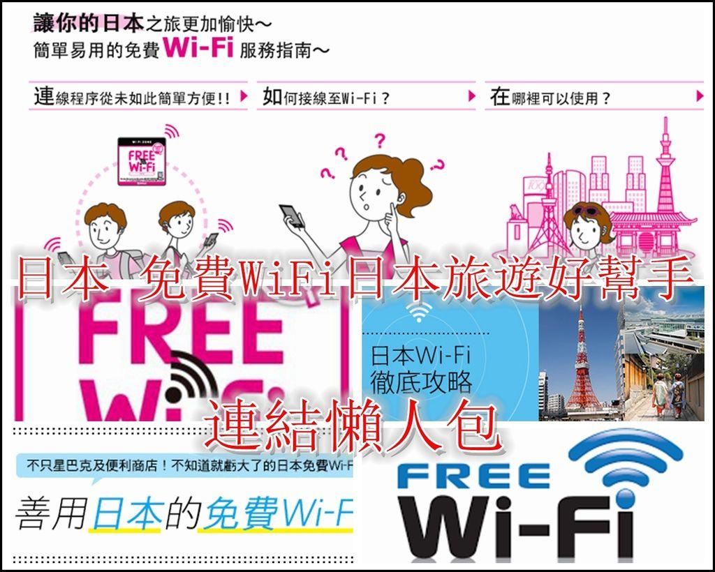 日本用免費WiFi,9大攻略