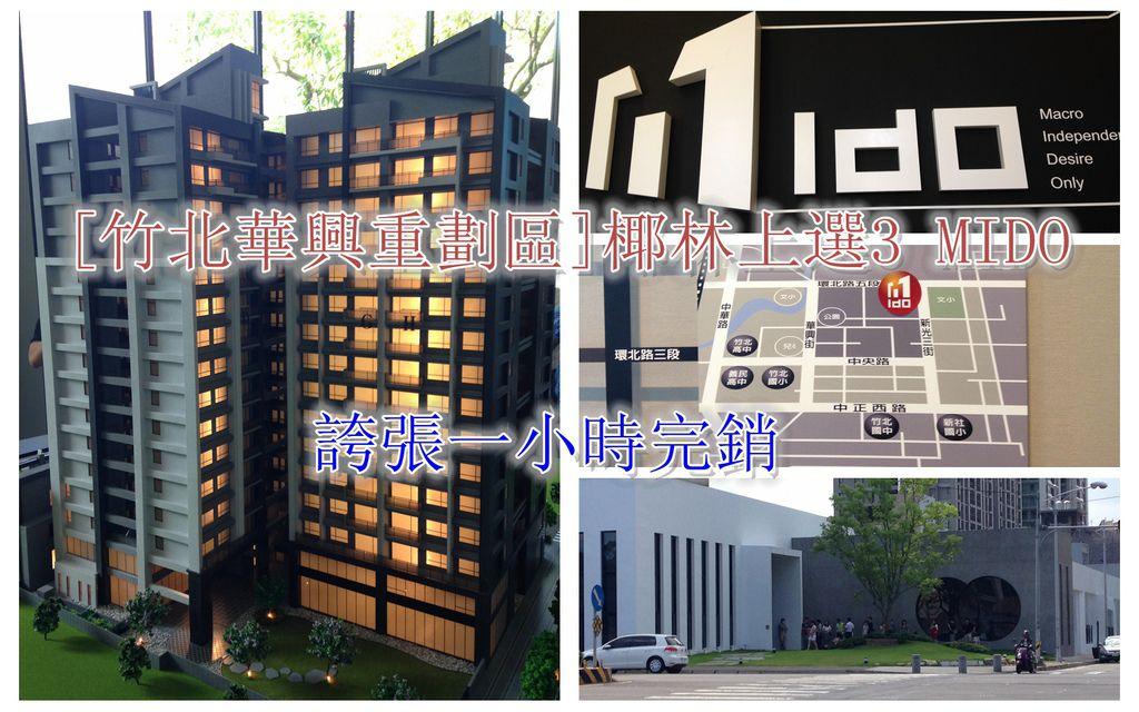 [竹北西區華興重劃區]椰林建設第三新建案-上選3 MIDO介紹!!開賣囉!
