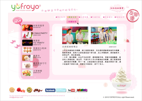 Yofroyo WEBSITE003.jpg