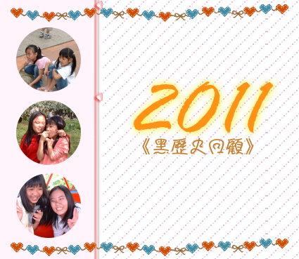 2011-封.jpg