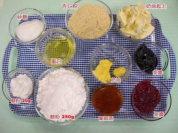 馬卡龍食譜材料