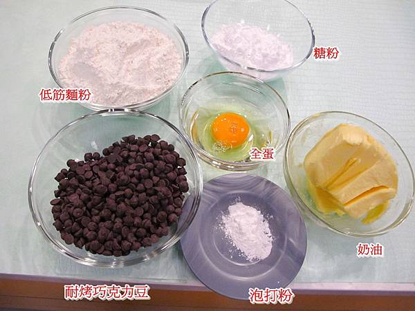 巧克力豆餅乾 材料