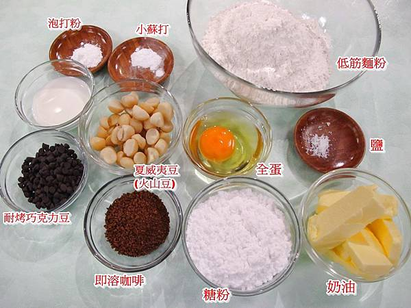 火山豆咖啡餅 材料
