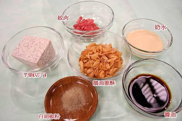 鵝油芋香杯子鹹蛋糕  材料