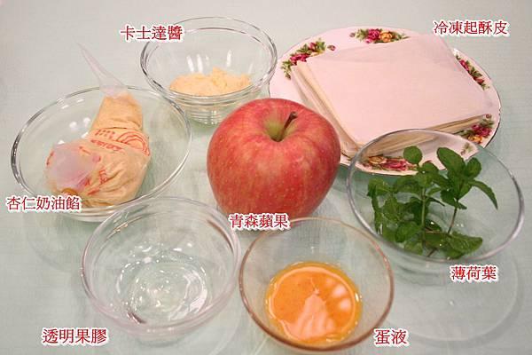 青森蘋果派  材料