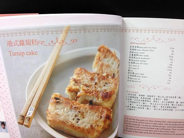 中式點心家庭味
