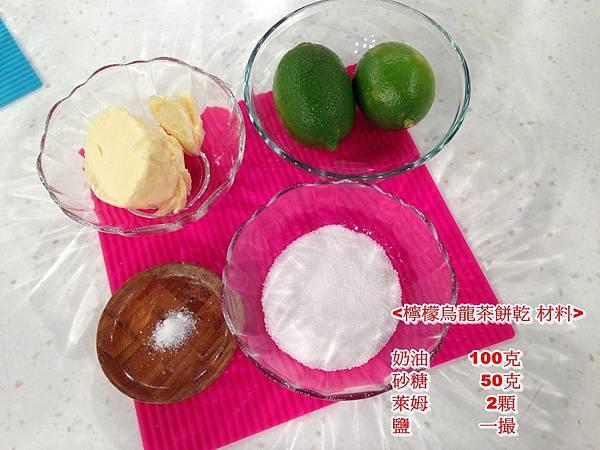 檸檬烏龍茶餅乾 材料
