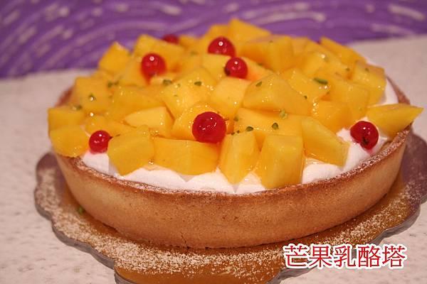 芒果乳酪塔