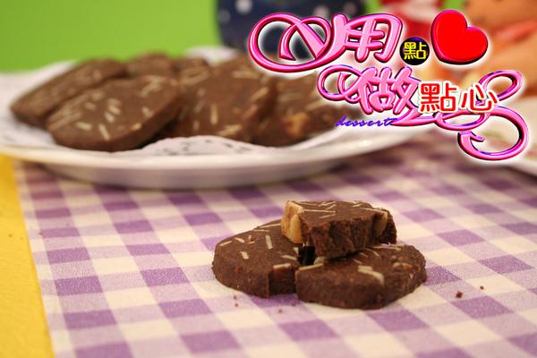巧克力杏仁3.jpg