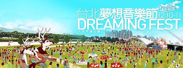dream_201111011155.jpg