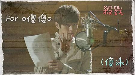 殺戮 05 (傻洙) For o傻傻o