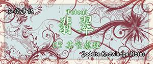 crystal_jadeite_005_01.jpg