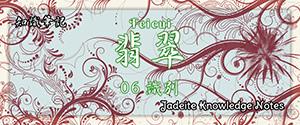 crystal_jadeite_006_01.jpg