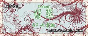 crystal_jadeite_007_01.jpg