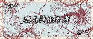 crystal_QA004_01.jpg
