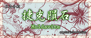 crystal_Moldavite_01.jpg