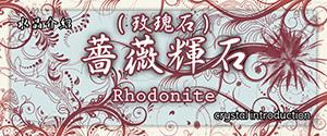 crystal_Rhodonite_01.jpg