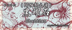 crystal_Obsidian_01.jpg