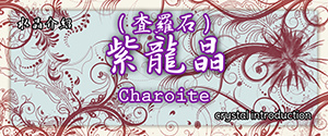 crystal_Charoite_01.jpg
