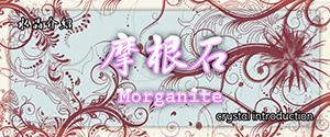 crystal_Morganite_01.jpg