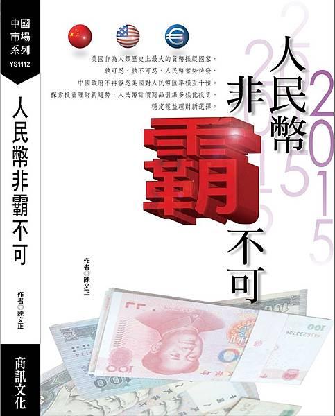 書籍封面5_人民幣非霸不可