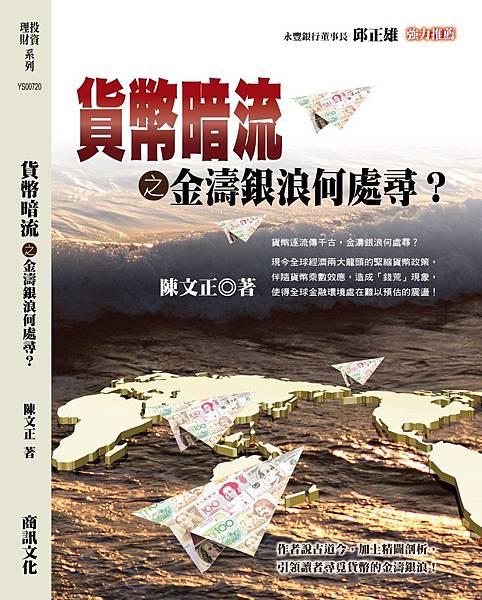 書籍封面6_貨幣案流金濤銀浪