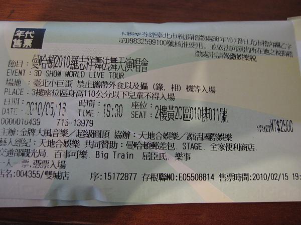 0516舞法舞天曼哈頓演唱會