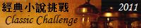 經典小說挑戰