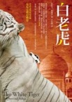 The White Tiger : A novel