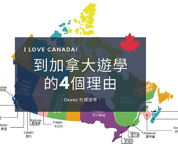 到加拿大遊學 的4個理由.png