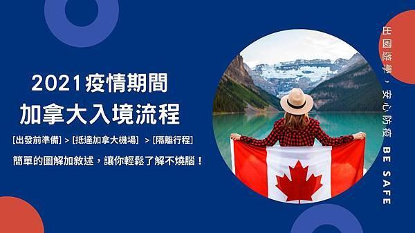 加拿大COVER.jpg