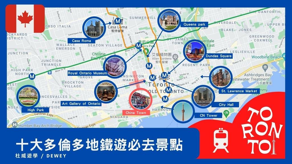 十大多倫多地鐵遊必去景點 (1).jpg