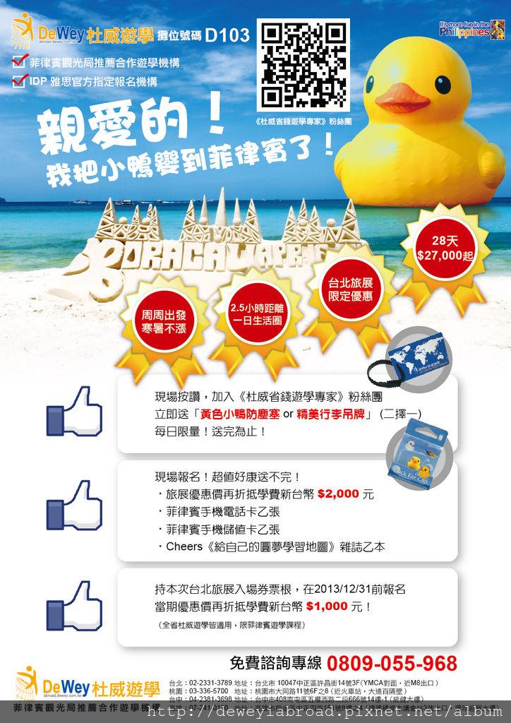 2013 台北旅展10月-ESL (正面) 131009