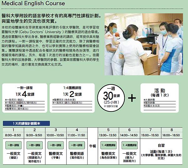 醫療課程.PNG