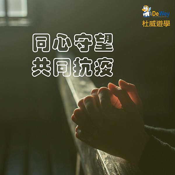 同心守望 共同抗疫 (1).png