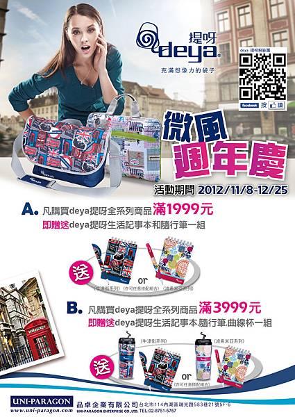 deya20121108微風週年慶海報_改-01