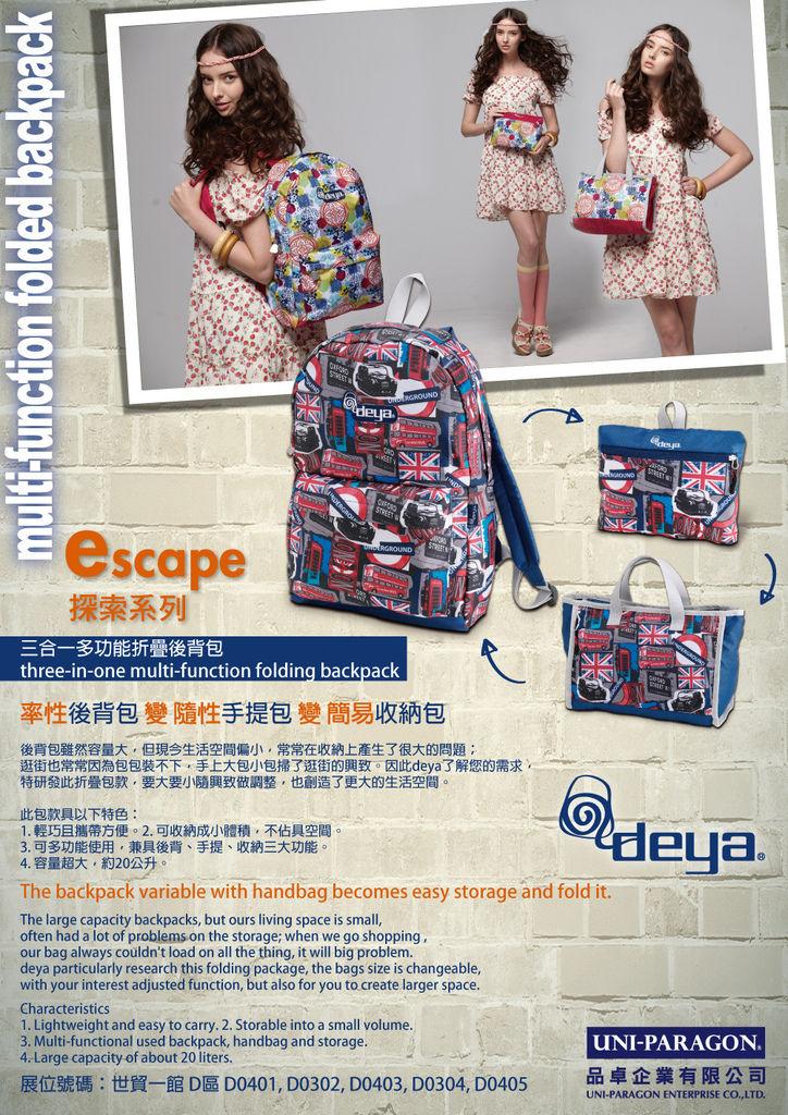 2012Deya海報-多合一系列-A4