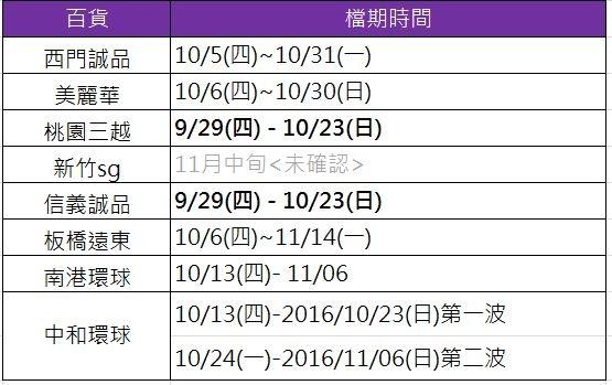 2016百貨檔期.JPG