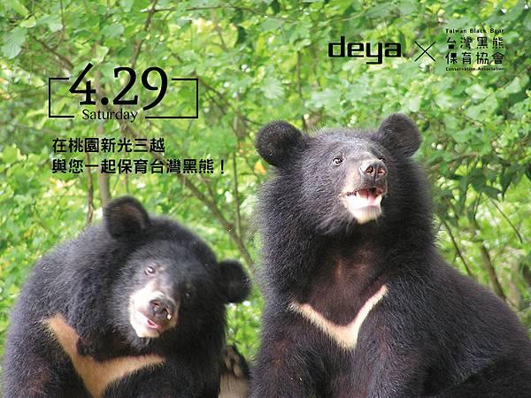 黑熊講座FB.jpg