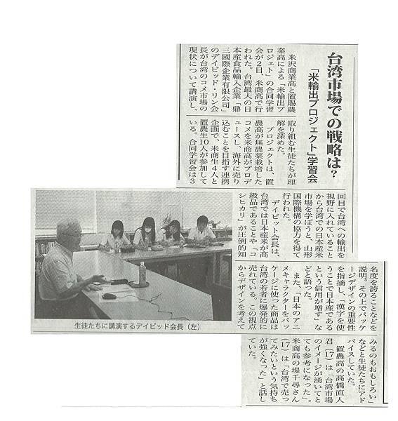 米澤新聞剪報2013-09-03.jpg