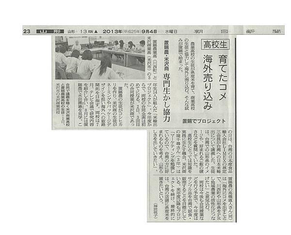 朝日新聞(山形)剪報2013-09-04.jpg