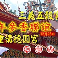 百年參香聯誼.jpg
