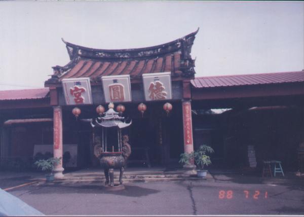 德圓宮舊廟1.jpg