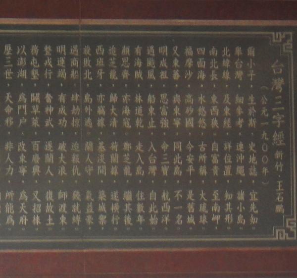 台灣三字經1.JPG