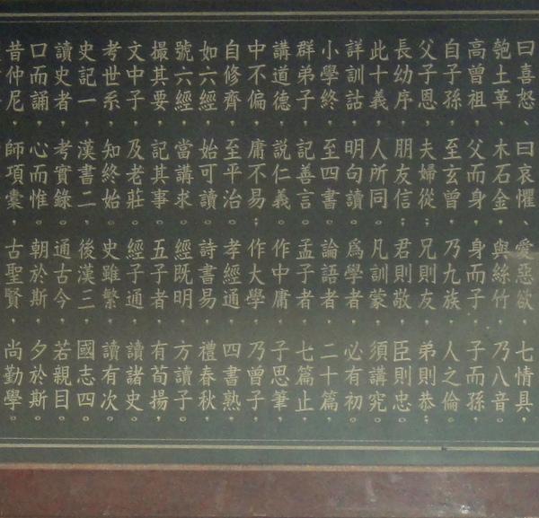 中國三字經2.JPG