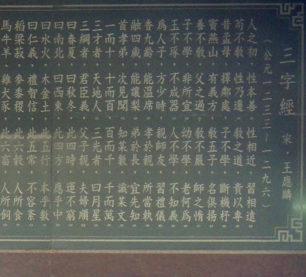 中國三字經1.JPG