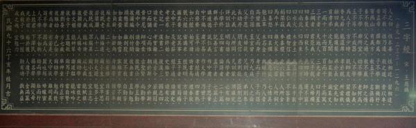 中國三字經.JPG
