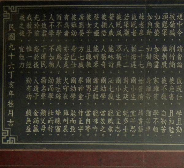 中國三字經3.JPG