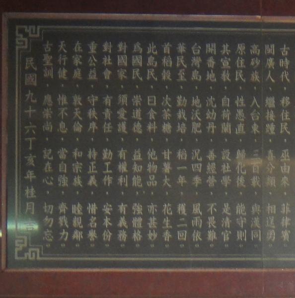 台灣三字經3.JPG